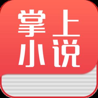 免费小说阅读器app