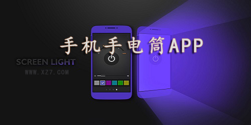 手机手电筒软件下载大全_手机手电筒软件排行榜_手电筒app下载