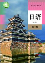 高中日语必修二电子版 电子课本