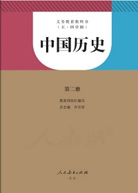 人教版五四制中国历史第二册 人教版
