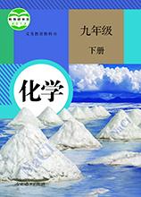 化学九年级下册人教版电子课本电子版