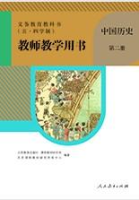 初中中国历史第二册教学用书五四制人教版