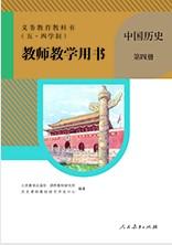 中国历史五四学制第四册电子版
