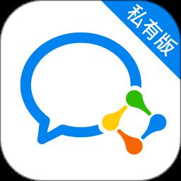 企业微信-私有部署app v2.3.2 安卓版