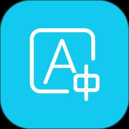 拍照翻译手机软件v3.3.1 安卓版