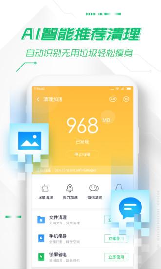 360手机卫士最新版 v8.6.2 安卓版