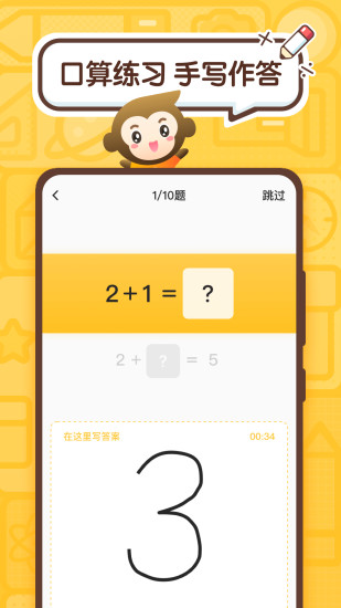 小猿口算苹果手机版 v2.50.1 ios版
