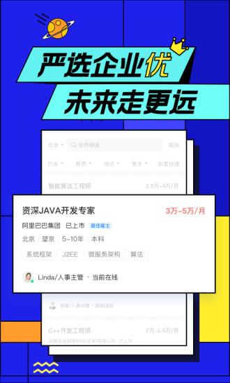 智联招聘最新版本 v7.9.69 安卓版