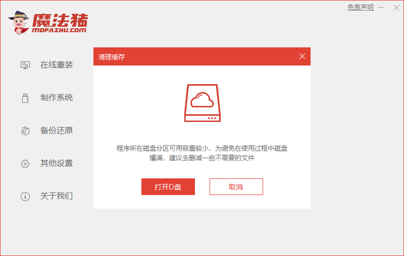 魔法猪系统重装大师软件下载
