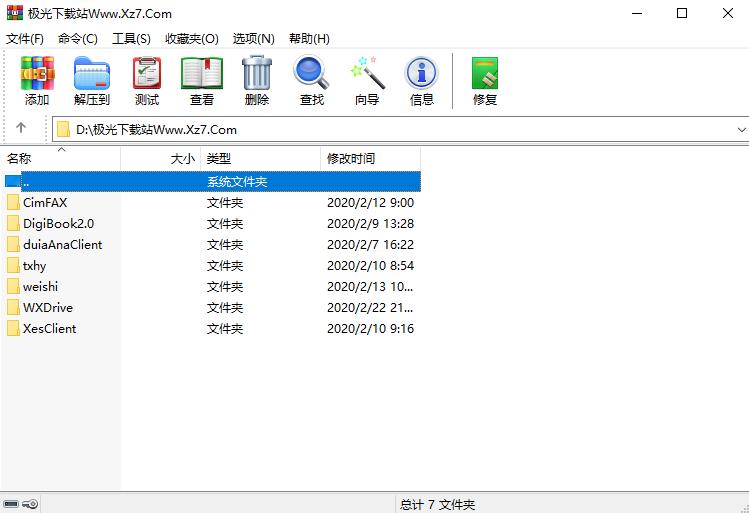 WinRAR官方64位 v5.80 正式官方版