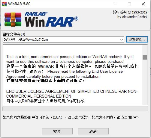 WinRAR官方64位下载