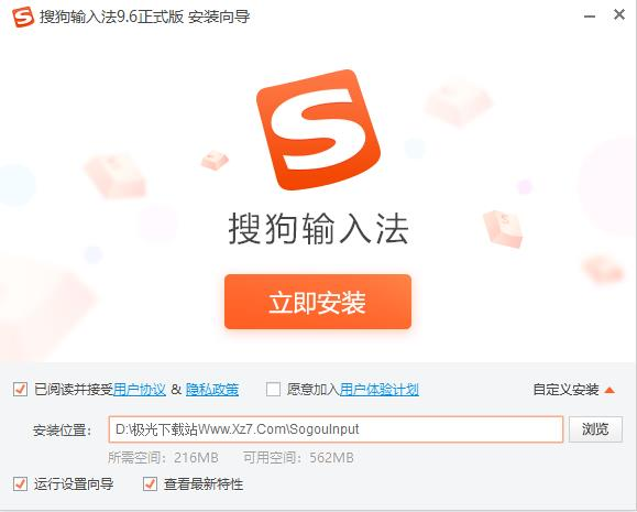 搜狗拼音输入法电脑版 v9.6.0.3612 正式版