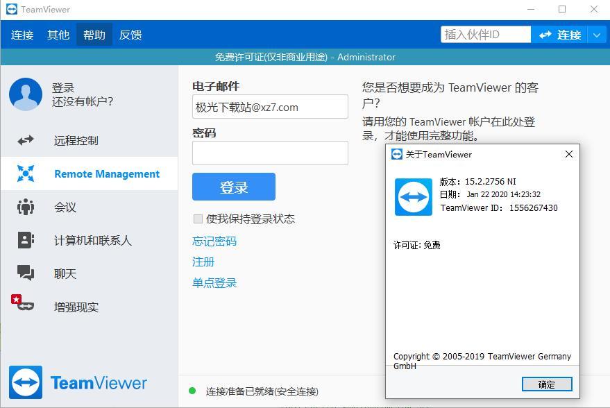 teamviewer15�h程控制�件 v15.2.2756.0 ��X版