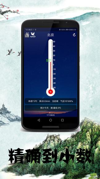 手机温度计下载