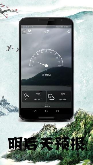 温度计app v1.0 安卓版