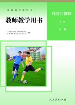 人教版高中体育与健康教师用书 电子课本