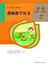 小学音乐一年级下册简谱五线谱通用版