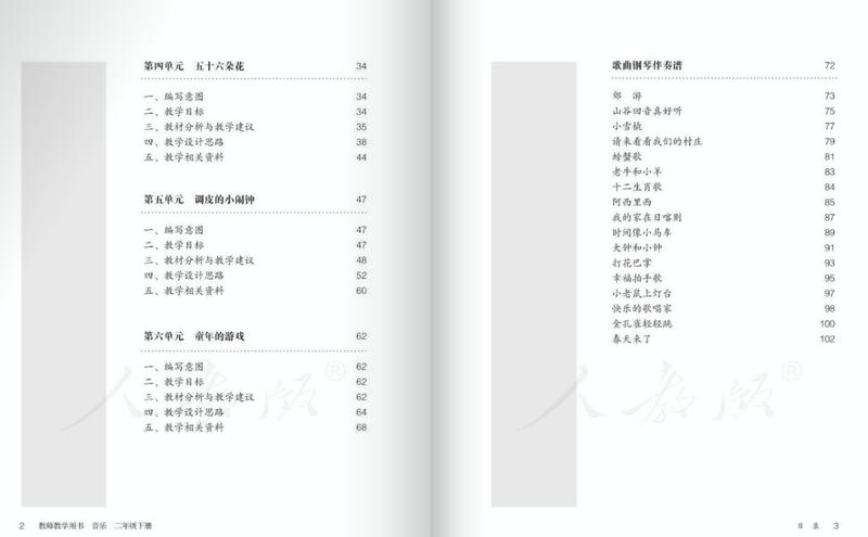音乐二年级下册简谱五线谱教师用书 电子版