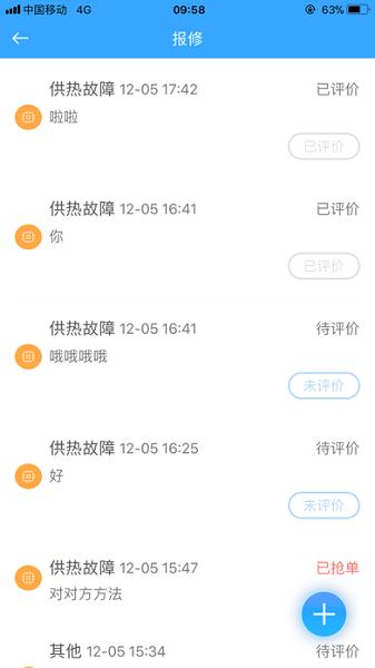 华安易邻里官方版 v1.4.1 安卓版