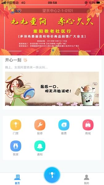 华安易邻里app