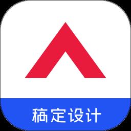 稿定设计app(天天向商)v4.1.0 安卓版