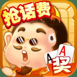 爱上斗地主赢话费手游v2.28 安卓手机版