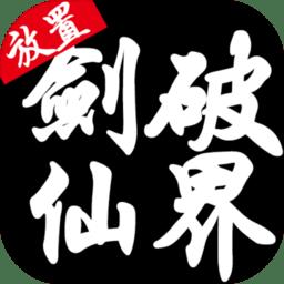 剑破仙界最新破解版v2.0.16