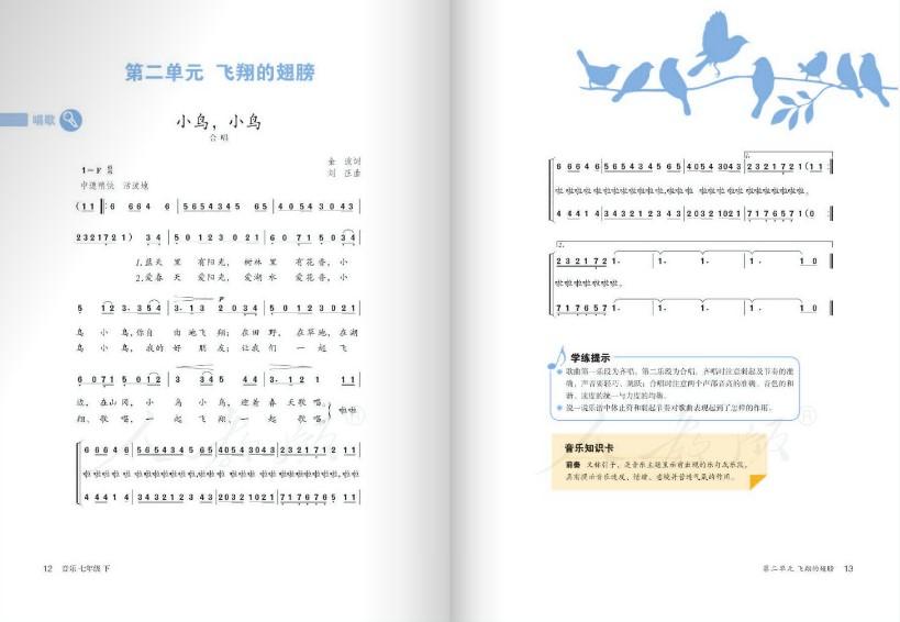 七年级下册音乐书简谱电子书