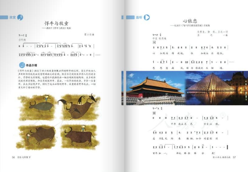七年级下册音乐书简谱人教版 电子版