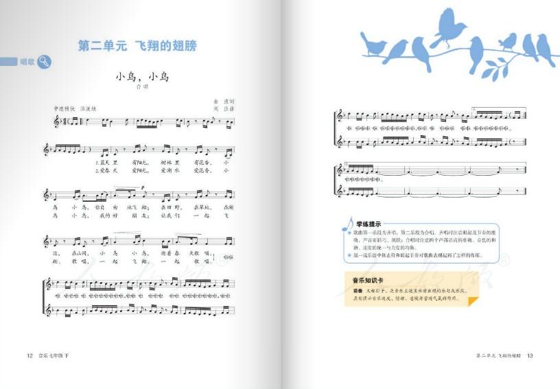七年级下册音乐电子书人教版