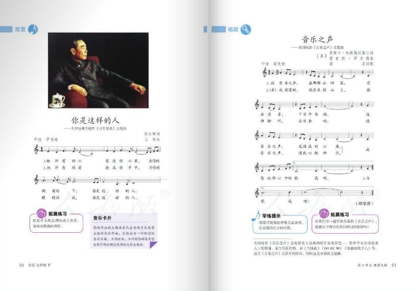 音乐七年级下册人教版 五线谱版