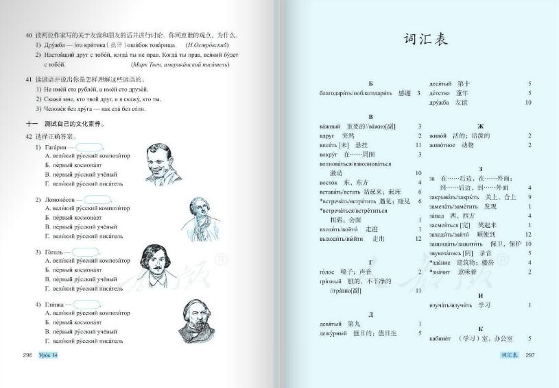 俄语九年级全一册课本人教版 电子版