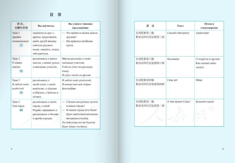 九年级俄语课本电子版
