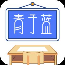 青于蓝最新版v1.9.14 安卓官