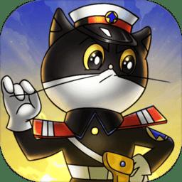 黑猫警长联盟破解版v5.0.5 安卓版