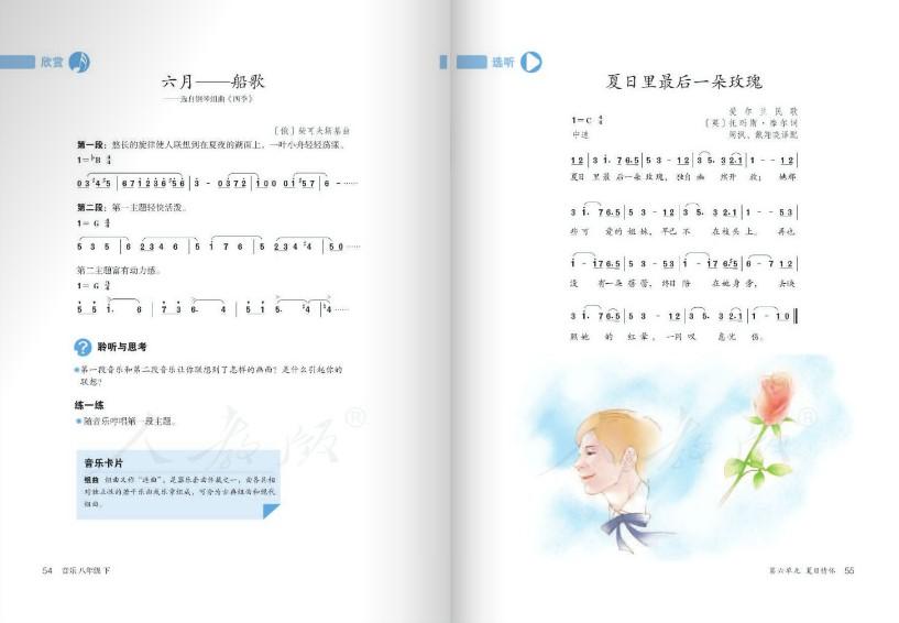 人教版音乐八年级下册 简谱版