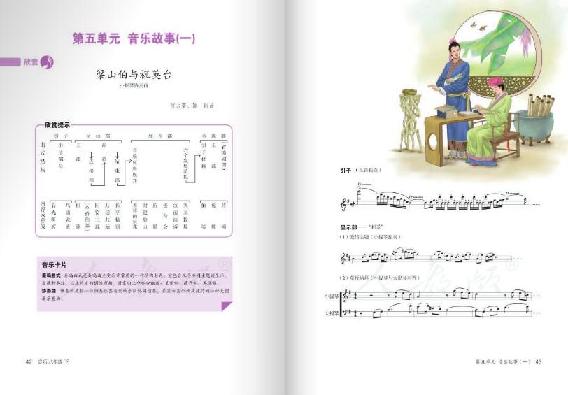 八年级下册音乐书人教版