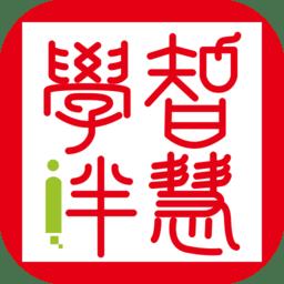 智慧学伴教师版appv1.6.2.1 安卓版