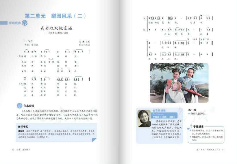 九年级下册音乐课本电子版