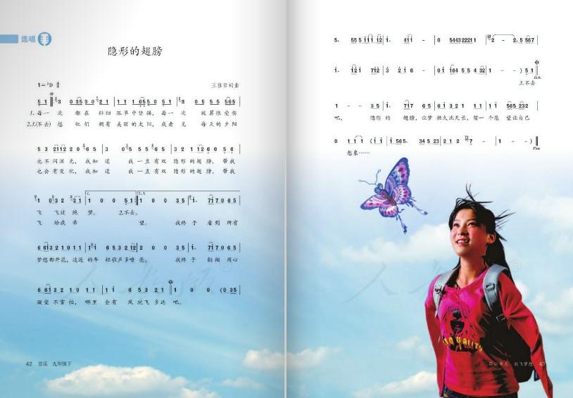 九年级下册音乐人教版 简谱版