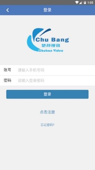 楚邦视讯赚钱app v1.0.0 安卓版