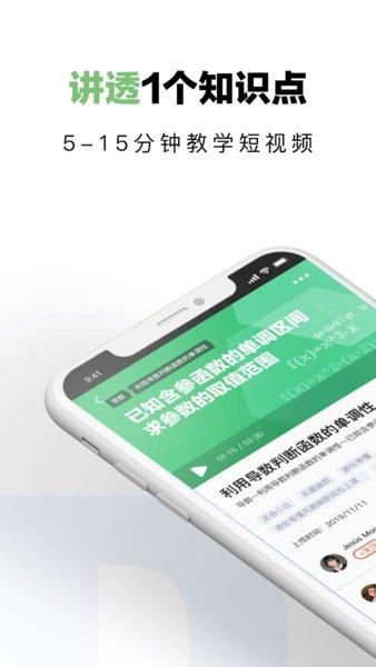 达芬奇学伴客户端 v1.2.1 安卓版