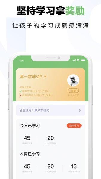 达芬奇学伴app