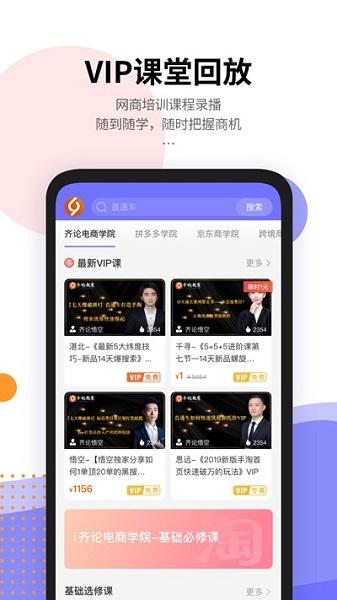齐论教育app v1.0.0 安卓版