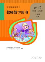 音乐三年级下册简谱五线谱教师用书人教版