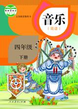 人教版音乐四年级下册简谱版