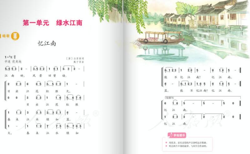人教版音乐四年级下册 简谱版