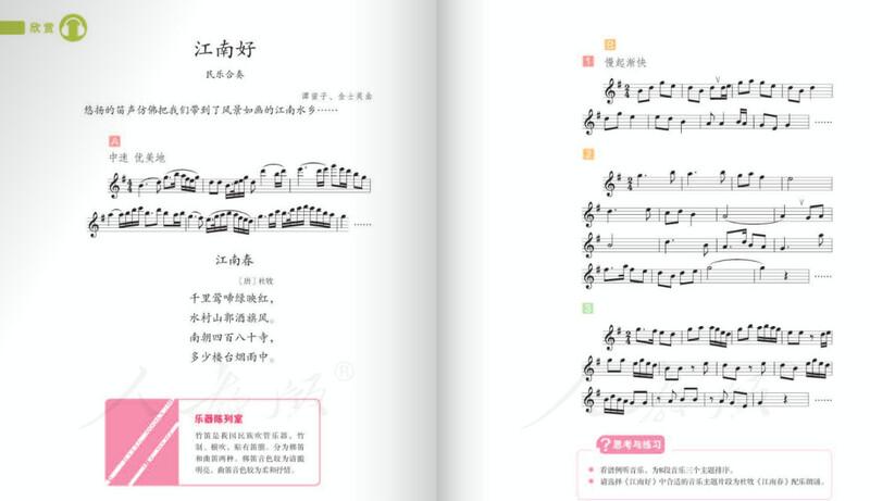 五线谱音乐四年级下册电子课本 人教版