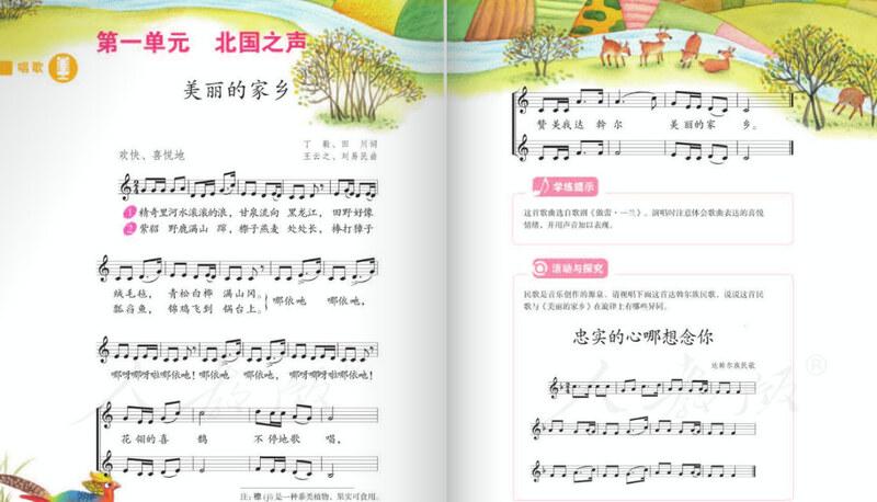 小学音乐五年级下册pdf