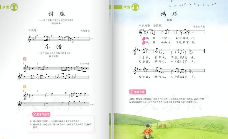 人教版音乐五年级下册电子课本 五线谱版